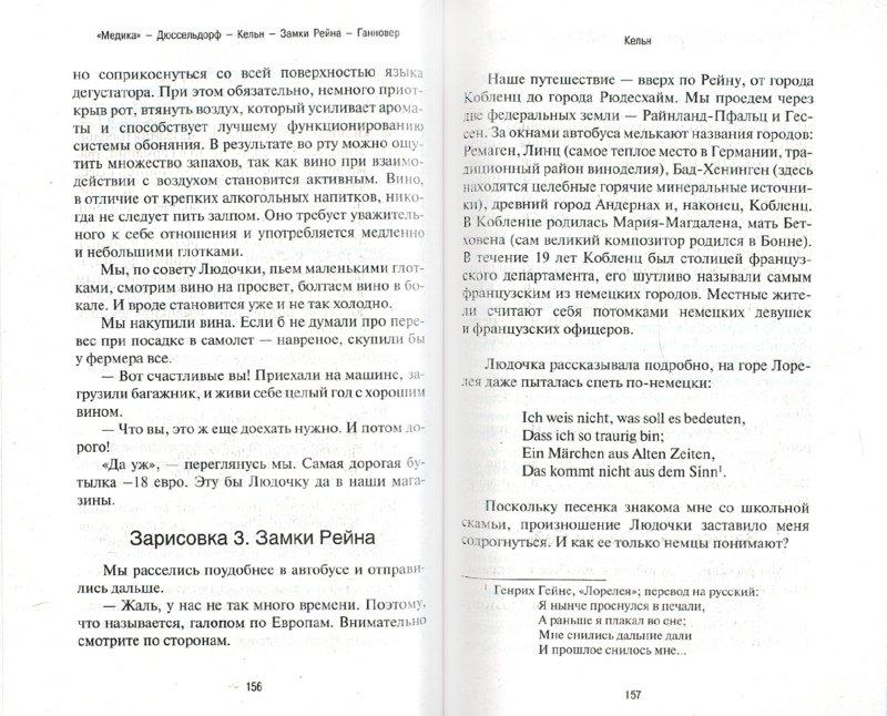 Иллюстрация 1 из 15 для Пунктиром по Европе. Что, где, почем - Елена Ронина | Лабиринт - книги. Источник: Лабиринт