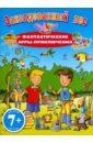 Заколдованный лес. Фантастические игры-приключения. Для детей от 7 лет заколдованный лес 2019 05 26t15 00