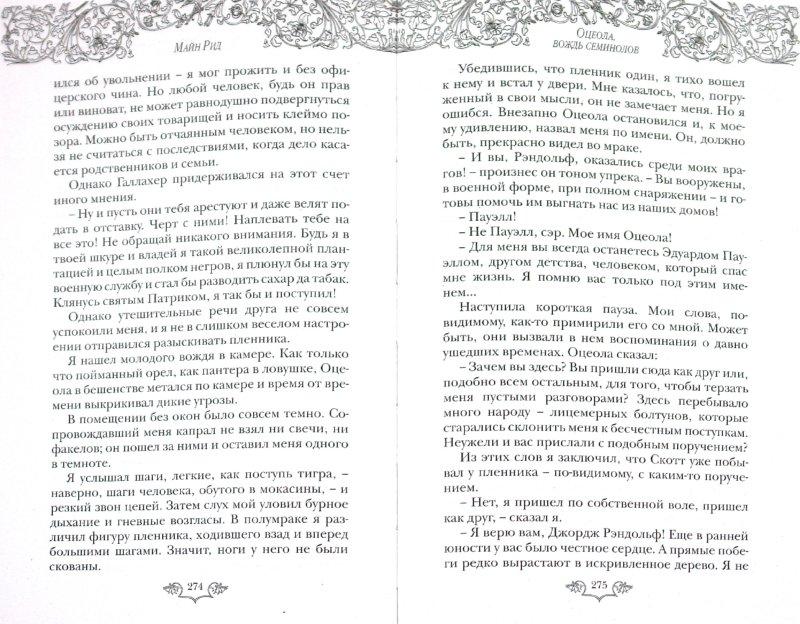 Иллюстрация 1 из 27 для Оцеола, вождь семинолов - Рид Майн   Лабиринт - книги. Источник: Лабиринт