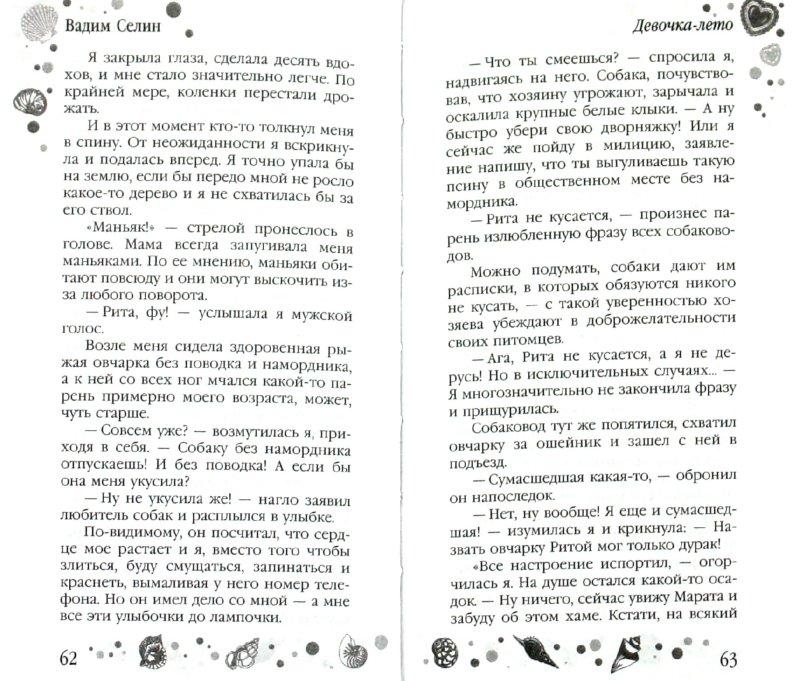 Иллюстрация 1 из 13 для Девочка-лето - Вадим Селин | Лабиринт - книги. Источник: Лабиринт