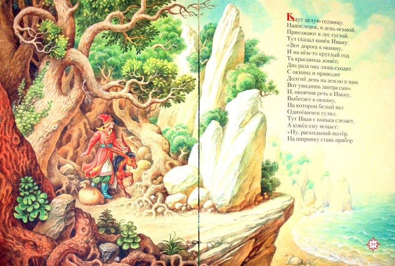 Иллюстрация 1 из 62 для Конёк-горбунок - Петр Ершов | Лабиринт - книги. Источник: Лабиринт
