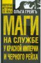 Маги на службе Красной империи и Черного рейха, Грейгъ Ольга Ивановна