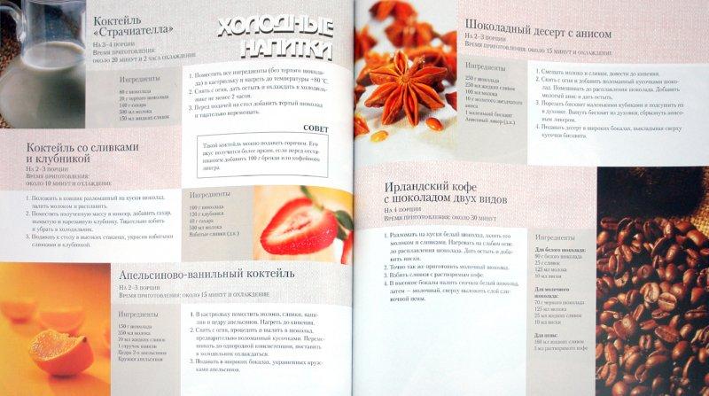 Иллюстрация 1 из 16 для Шоколадные лакомства - Адриана Ортемберг | Лабиринт - книги. Источник: Лабиринт