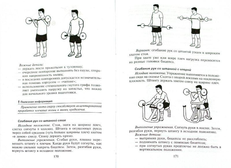 Иллюстрация 1 из 11 для Основы силовой подготовки: знать и уметь - Юлия Гришина | Лабиринт - книги. Источник: Лабиринт