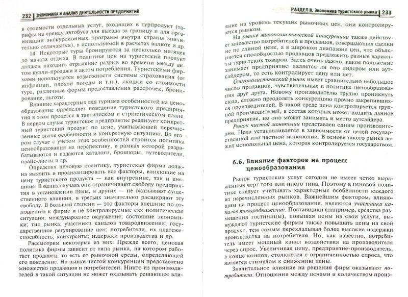 Иллюстрация 1 из 8 для Экономика и анализ деятельности предприятий - Елисеева, Молев, Трегулова | Лабиринт - книги. Источник: Лабиринт