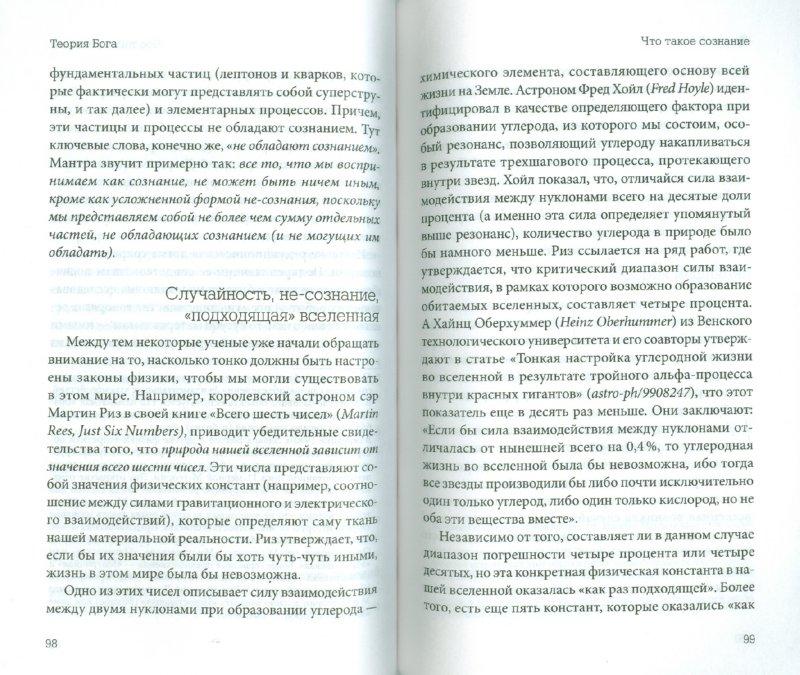 Иллюстрация 1 из 6 для Теория Бога: Доказательство существования Бога в современной науке - Бернард Хайш | Лабиринт - книги. Источник: Лабиринт