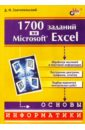 1700 заданий по Microsoft Excel, Златопольский Дмитрий Михайлович