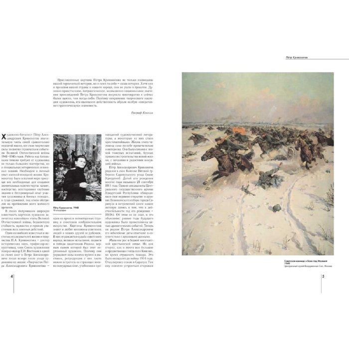 Иллюстрация 1 из 13 для Кривоногов - Елена Кривоногова | Лабиринт - книги. Источник: Лабиринт