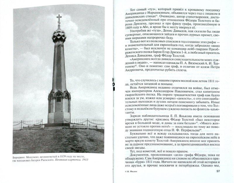 Иллюстрация 1 из 19 для Толстой-Американец - Михаил Филин | Лабиринт - книги. Источник: Лабиринт