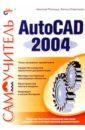 Полещук Николай Николаевич, Савельева Вильга Самоучитель AutoCAD 2004.