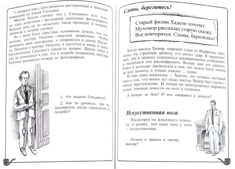 Иллюстрация 1 из 8 для Загадки от  Шерлока Холмса - Юрий Гурин   Лабиринт - книги. Источник: Лабиринт