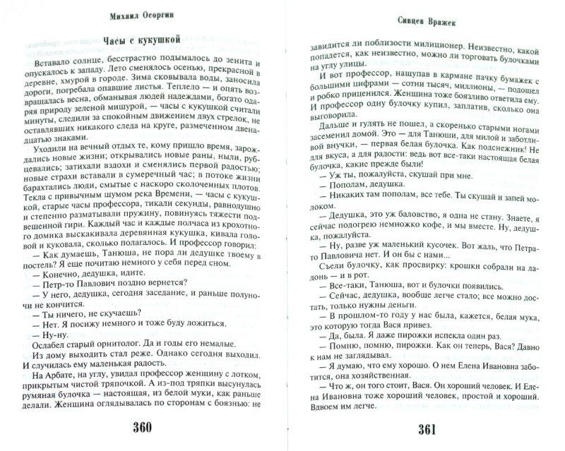 Иллюстрация 1 из 25 для Свидетель истории | Лабиринт - книги. Источник: Лабиринт