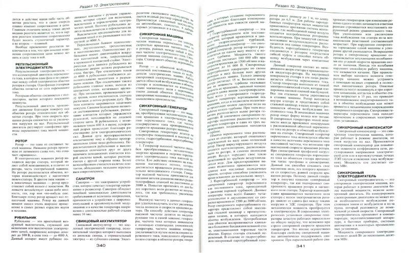 Иллюстрация 1 из 6 для Большая энциклопедия техники   Лабиринт - книги. Источник: Лабиринт