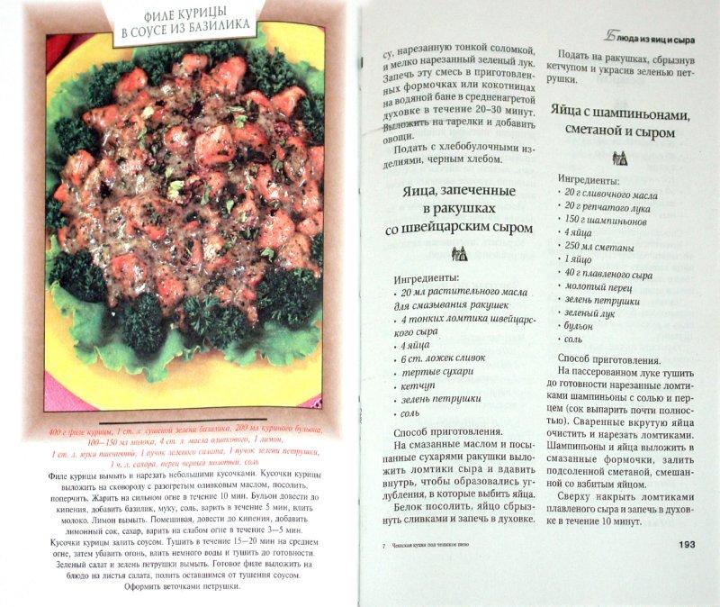 Иллюстрация 1 из 38 для Чешская кухня под чешское пиво | Лабиринт - книги. Источник: Лабиринт