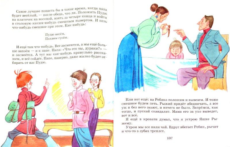 Иллюстрация 1 из 22 для Что такое хорошо и что такое плохо: стихи, рассказы, сказки | Лабиринт - книги. Источник: Лабиринт