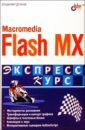 Дронов Владимир Александрович Macromedia Flash MX. Экспресс-курс