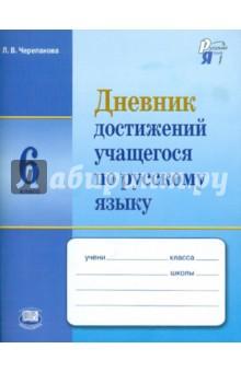 Русский язык. 6 класс. Дневник достижений учащегося