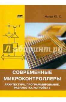 Современные микроконтроллеры.Архитектура, программирование, разработка устройств