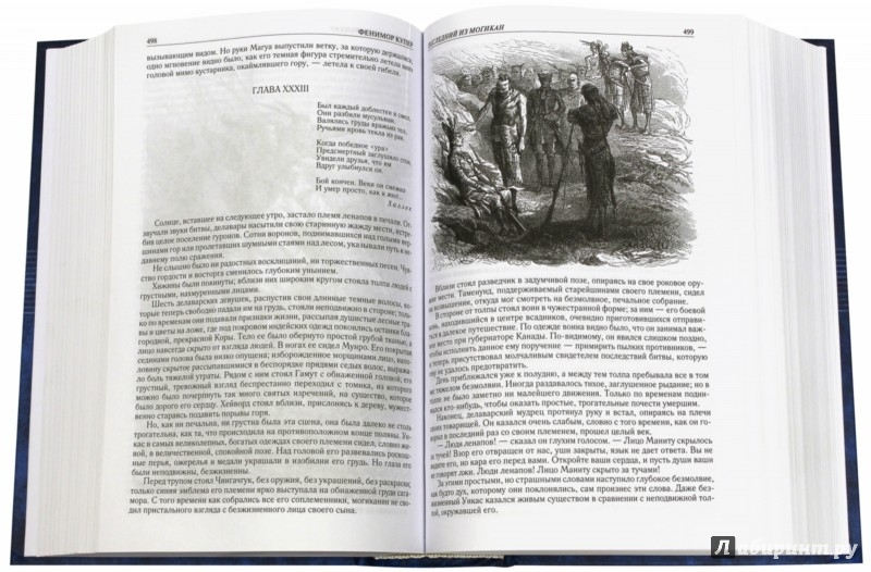 Иллюстрация 1 из 26 для Зверобой; Последний из могикан; Следопыт; Пионеры; Прерия. Полное издание в одном томе - Джеймс Купер | Лабиринт - книги. Источник: Лабиринт