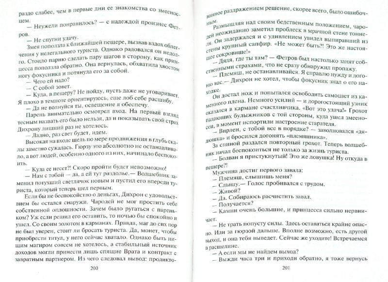 Иллюстрация 1 из 7 для Змееносец - Николай Степанов   Лабиринт - книги. Источник: Лабиринт