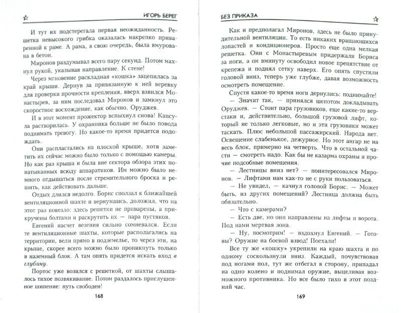 Иллюстрация 1 из 5 для Без приказа - Игорь Берег | Лабиринт - книги. Источник: Лабиринт