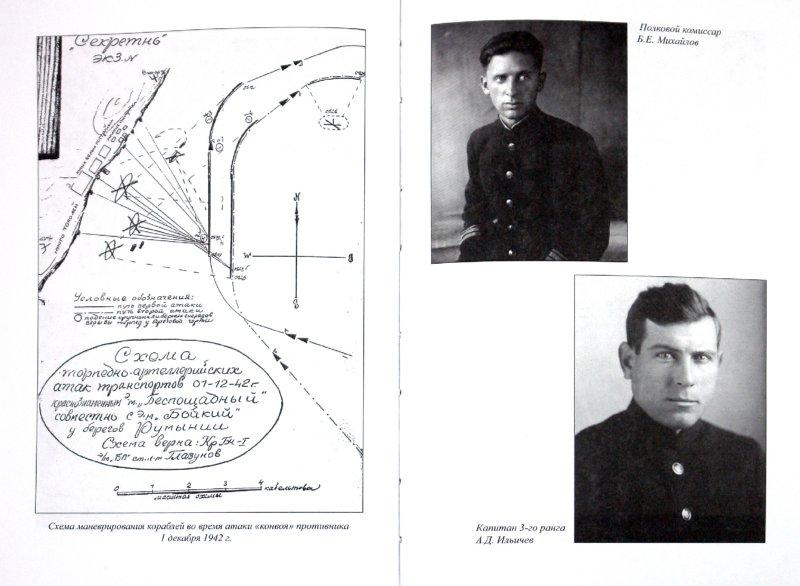 Иллюстрация 1 из 36 для Борьба за господство на Черном море - Андрей Платонов | Лабиринт - книги. Источник: Лабиринт