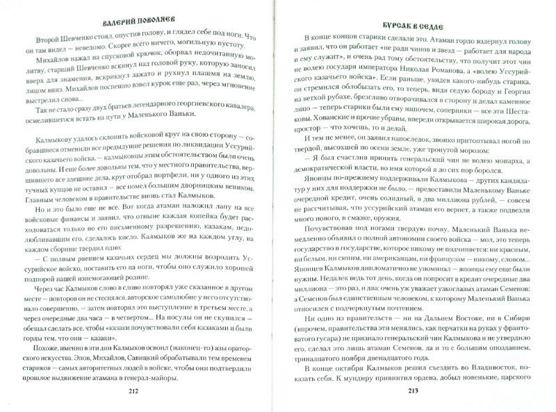 Иллюстрация 1 из 18 для Бурсак в седле - Валерий Поволяев | Лабиринт - книги. Источник: Лабиринт