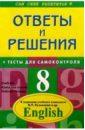 Литвинов Павел Петрович Подробный разбор заданий из учебника и рабочей тетради по английскому языку для 8 класса
