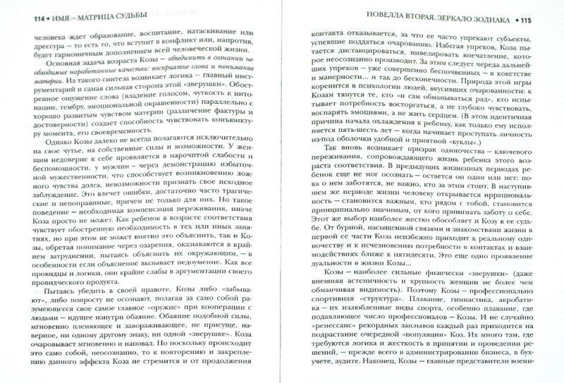 Иллюстрация 1 из 19 для Имя - матрица судьбы - Андрей Жандр | Лабиринт - книги. Источник: Лабиринт