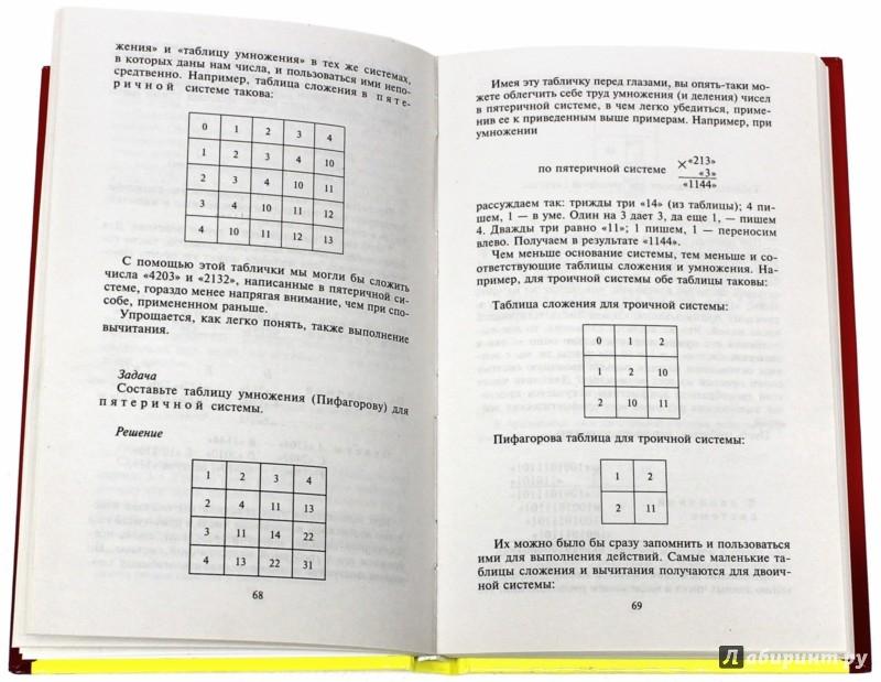 Иллюстрация 1 из 18 для Занимательная арифметика - Яков Перельман | Лабиринт - книги. Источник: Лабиринт