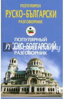 Популярный русско-болгарский разговорник от Лабиринт