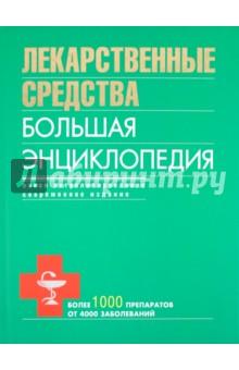 Лекарственные средства. Большая энциклопедия