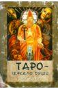 Зиглер Герд Таро - зеркало души: Справочник по колоде Кроули Тота