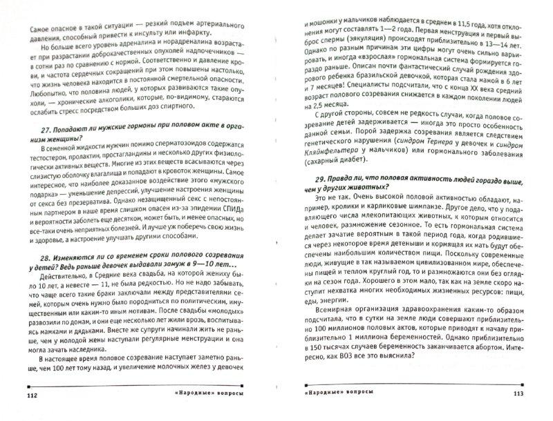 Иллюстрация 1 из 7 для Гормоны правят миром: Популярная эндокринология - Каменский, Граф, Маслова | Лабиринт - книги. Источник: Лабиринт