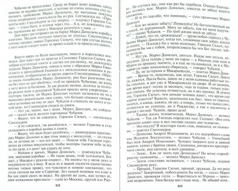 Иллюстрация 1 из 10 для На горах (1-4 части) - Павел Мельников | Лабиринт - книги. Источник: Лабиринт