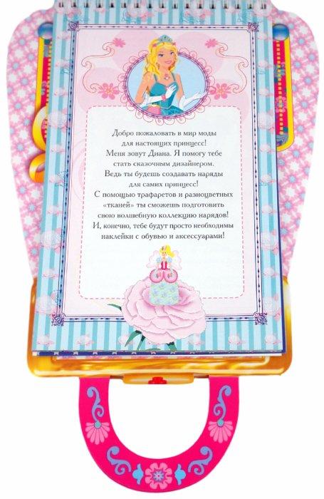 Иллюстрация 1 из 9 для Наряды принцессы. Стань модельером вместе с Дианой - Наталья Терентьева | Лабиринт - книги. Источник: Лабиринт
