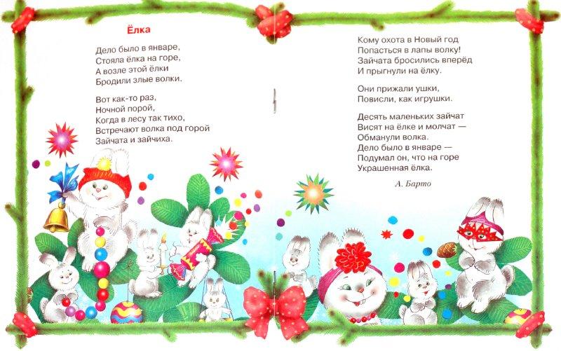 Иллюстрация 1 из 8 для Читаем малышам. В лесу родилась елочка | Лабиринт - книги. Источник: Лабиринт
