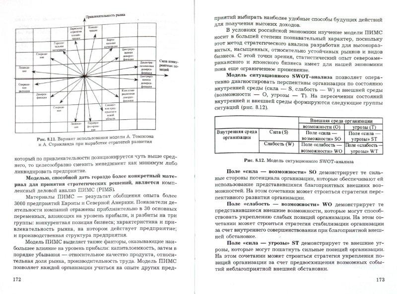 Иллюстрация 1 из 16 для Менеджмент организации - Тебекин, Касаев | Лабиринт - книги. Источник: Лабиринт