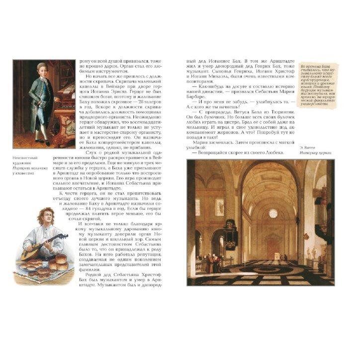 Иллюстрация 1 из 18 для Рассказы о великих композиторах - Махотин, Сергеев | Лабиринт - книги. Источник: Лабиринт