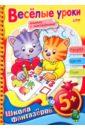 Фото - Веселые уроки. Для детей 5+. Книжка-раскраска с наклейками модницы книжка раскраска с наклейками