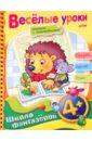 Фото - Веселые уроки. Для детей 4+. Книжка-раскраска с наклейками модницы книжка раскраска с наклейками