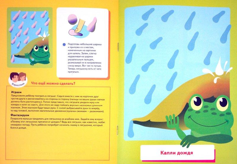 """Иллюстрация 1 из 21 для """"Рисуем пластилином"""". Книжка-раскраска.   Лабиринт - книги. Источник: Лабиринт"""