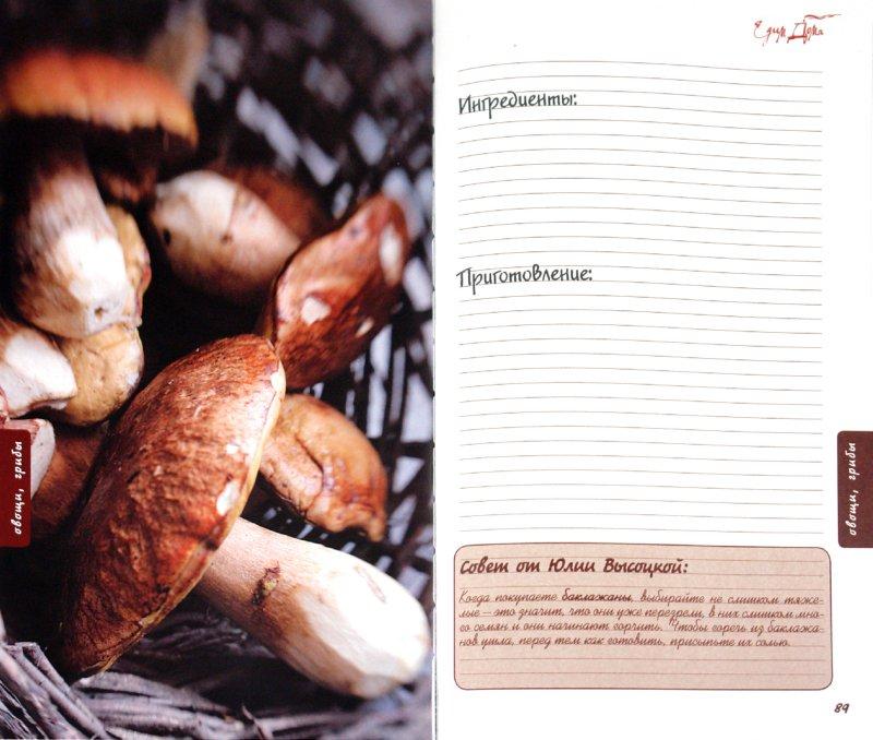 Иллюстрация 1 из 6 для Вкусные заметки. Книга для записей рецептов - Юлия Высоцкая | Лабиринт - книги. Источник: Лабиринт