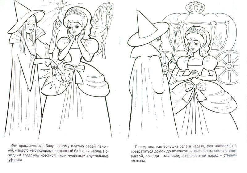 """Иллюстрация 1 из 5 для """"Золушка"""". Книжка-раскраска   Лабиринт - книги. Источник: Лабиринт"""