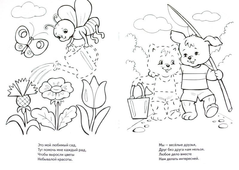 """Иллюстрация 1 из 6 для """"Будем рисовать"""" в стихах. Книжка-раскраска. - А. Баранюк   Лабиринт - книги. Источник: Лабиринт"""