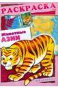 Фото - Комарова О. Животные Азии. Книжка-раскраска с наклейками модницы книжка раскраска с наклейками