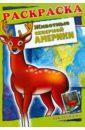 Животные Северной Америки. Книжка-раскраска с наклейками, Андреева А.