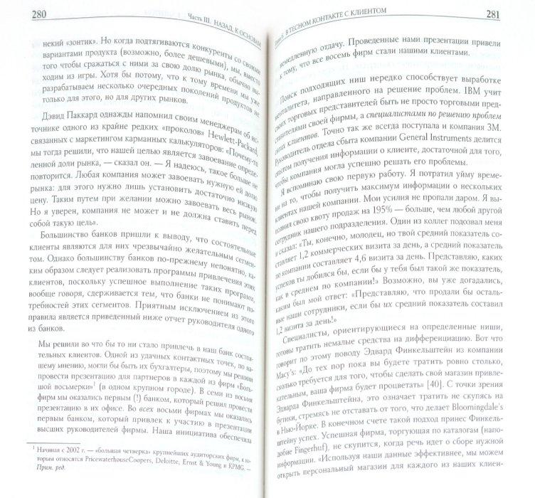 Иллюстрация 1 из 11 для В поисках совершенства: Уроки самых успешных компаний Америки - Уотерман-мл., Питерс | Лабиринт - книги. Источник: Лабиринт