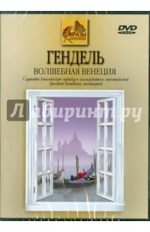 Гендель. Волшебная Венеция (DVD) чиполлино заколдованный мальчик сборник мультфильмов 3 dvd полная реставрация звука и изображения