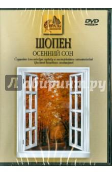 Zakazat.ru: Шопен. Осенний Сон (DVD). Шопен Фридерик